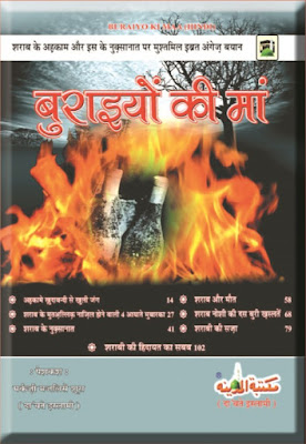 Download: Beta ho to Aesa pdf in Hindi by Maulana Ilyas Attar Qadri