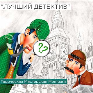 Я - детектив)))