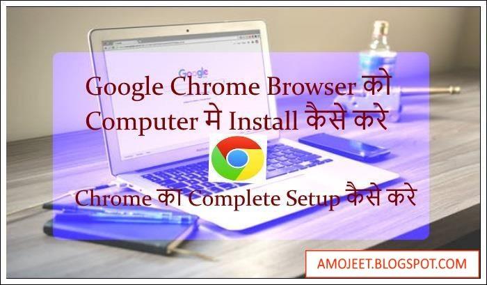 google-chrome-browser-ko-computer-me-install-kaise-kare