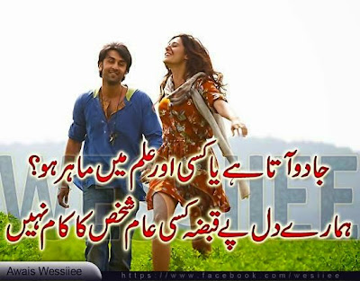 2 Lines Poetry | Love Poetry | Poetry About Love | Poetry Pics | Wallpapers | Urdu Poetry World,Best Urdu Poetry Images,Sad Poetry Images In 2 Lines,Iqbal Poetry | Allama Iqbal Shayari In Urdu | Iqbal Poetry In Urdu | Urdu Poetry World