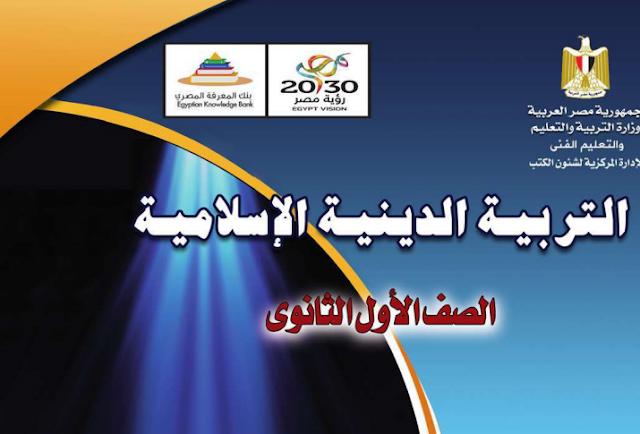 تحميل كتاب الدين اولي ثانوي ترم اول 2019