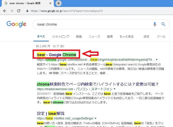 電気工事士がインターネットをする時に便利なisear- Google Chrome(chromeウェブストア)の検索結果画面です