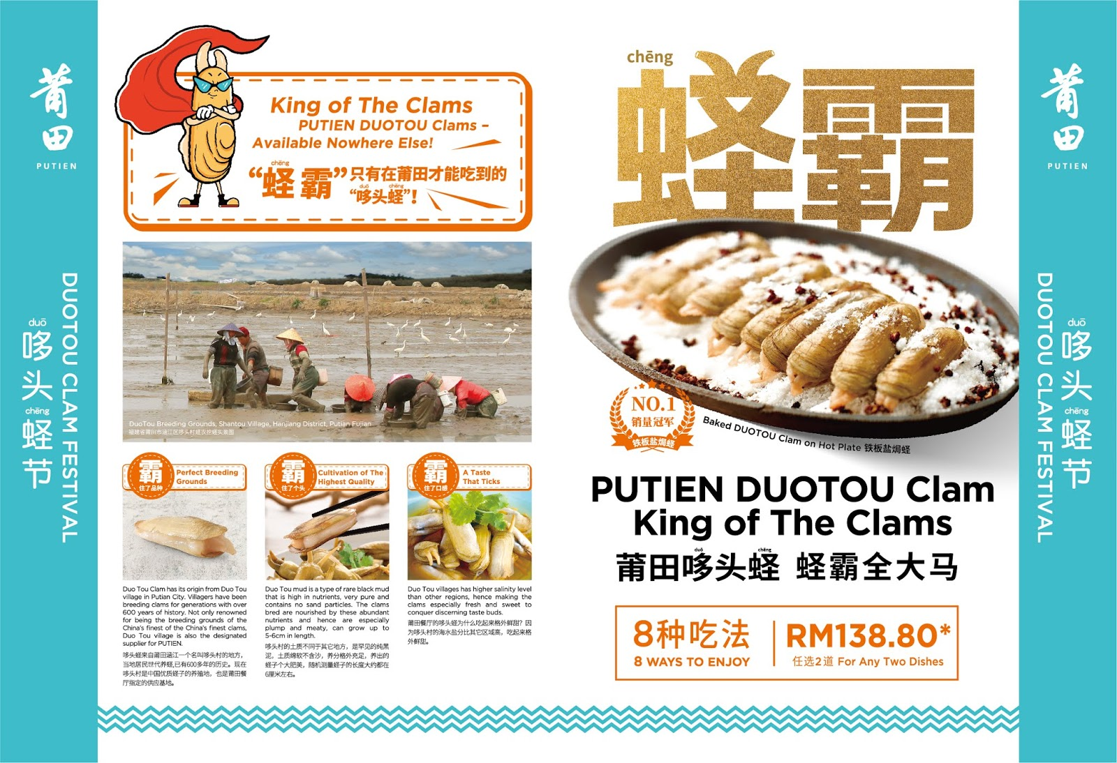 Taste the DOUTOU Clams (哆头蛏) Exclusively Available at Putien Malaysia Only!