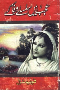 Ajab Hain Silsilay Wafa Ke By Fozia Ghazal Pdf Free Download