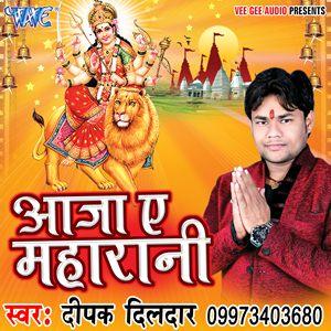 Aaja Ae Maharani - Deepak Dildar Devi Bhakti Bhojpuri album