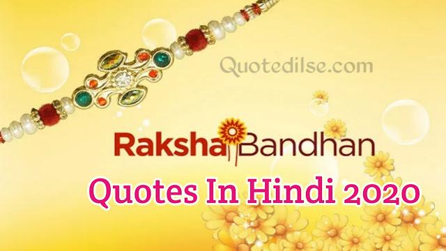 Raksha Bandhan Quotes In Hindi 2020