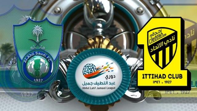 مباراة الاهلي والاتحاد اليوم 21-10-2017 والقنوات الناقلة لها في الدوري السعودي علي أخبار حصرية