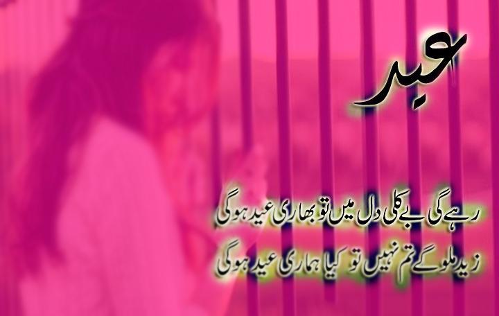 Eid Poetry by PoetryPlus.