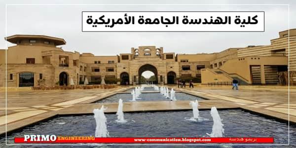 تعرف على أفضل كليات الهندسة في مصر بالتفصيل وأقسام كليات