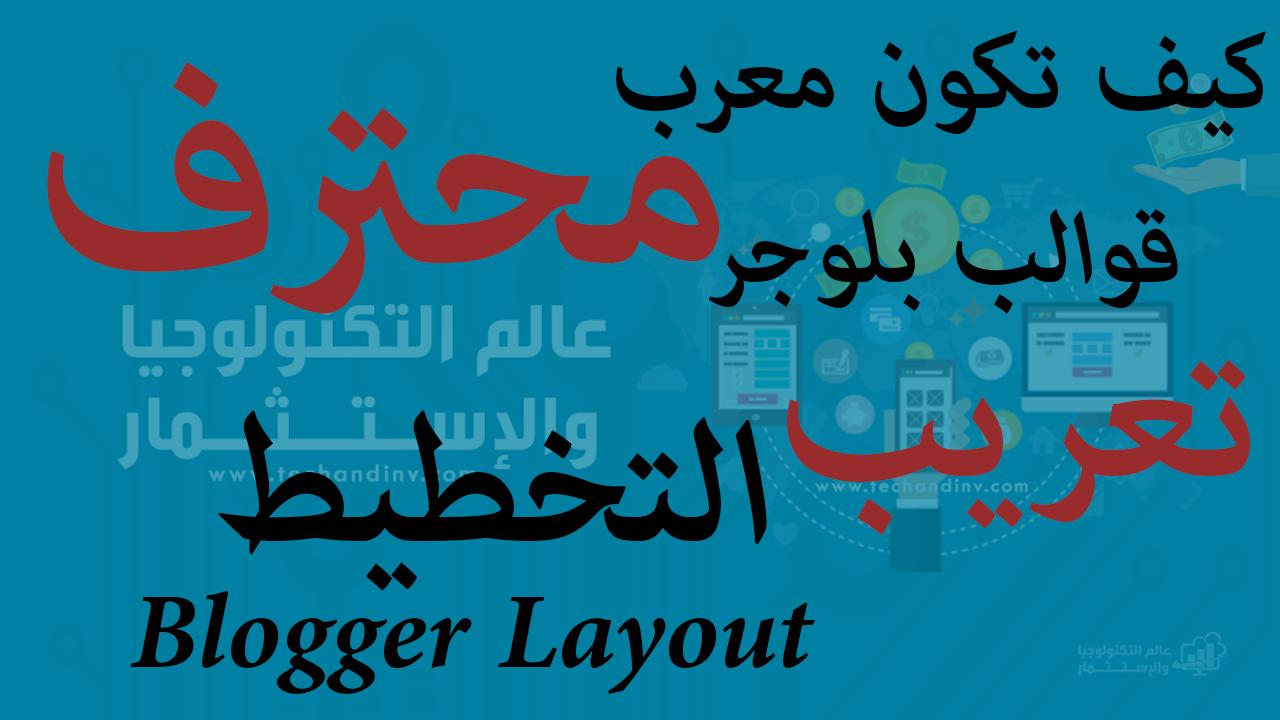 تعريب قوالب بلوجر باحترافيه - تعريب التخطيط Blogger Layout