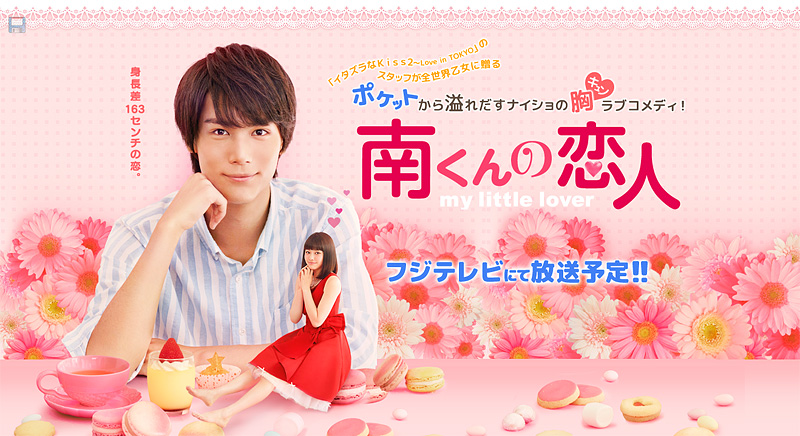 j drama sweet my little lover