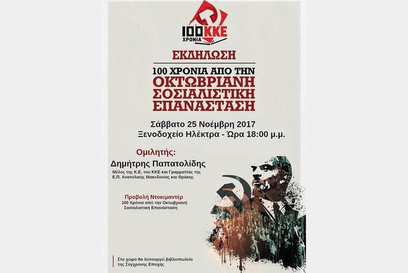 Εκδήλωση του ΚΚΕ στην Ορεστιάδα για την Οκτωβριανή Σοσιαλιστική Επανάσταση
