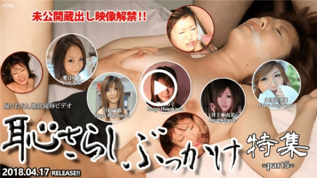Feverish Shameful Bukkake Special Feature Jav HD