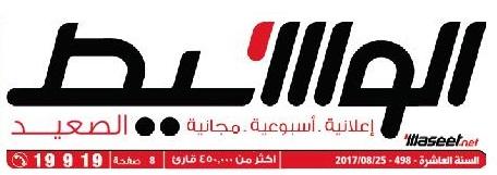 وظائف وسيط الصعيد عدد الجمعة 25 أغسطس 2017 م