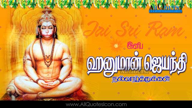 Hanuman-jayanthi-wishes-Tamil-Quotes-Whatsapp-Pictures-Best-Facebook-images-greetings-wishes-happy-Hanuman-jayanthi-quotes-Tamil-shayari-inspiration-quotes-Free