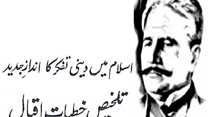 خطبات اقبال - اسلام میں تفکر کا انداز جدید