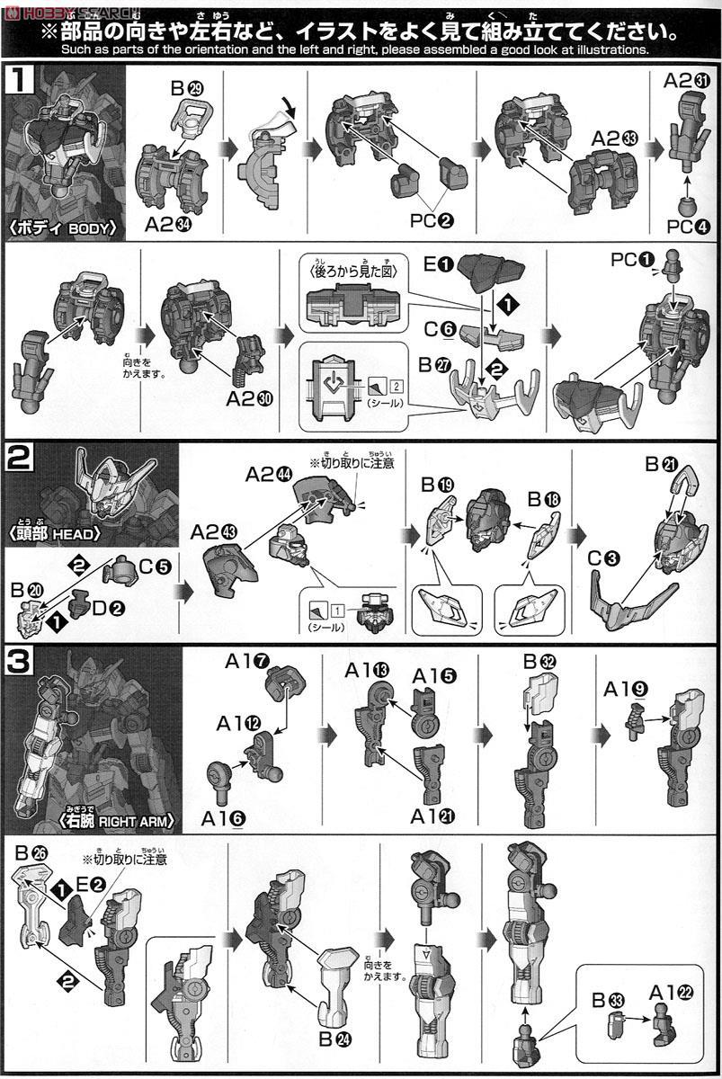 Gundam Family: HG 1/144 Gundam Barbatos Build Manual Image