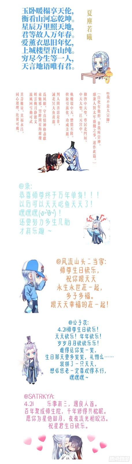 化龍記: 師尊生辰賀禮(同人圖文免費章) - 第6页