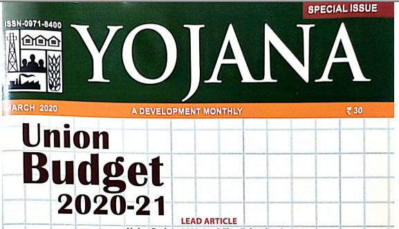 YOJANA MAGAZINE MARCH 2020 PDF DOWNLOAD