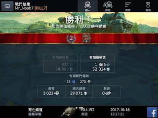 有關ISU-152的問題- 驅逐戰車- World of Tanks Blitz Official