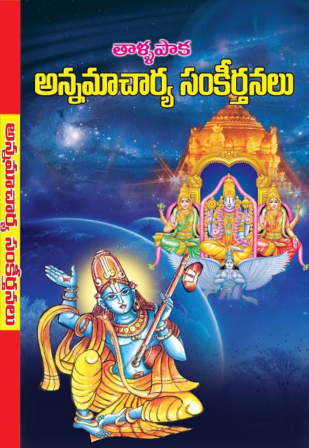 అన్నమయ్య సంకీర్తనలు | Annamayya Sankeertanalu