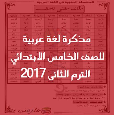 مذكرة لغة عربية للصف الخامس الابتدائي الترم الثانى 2017