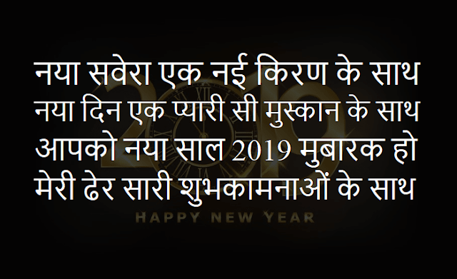 shayari for happy new year 2019 wishes