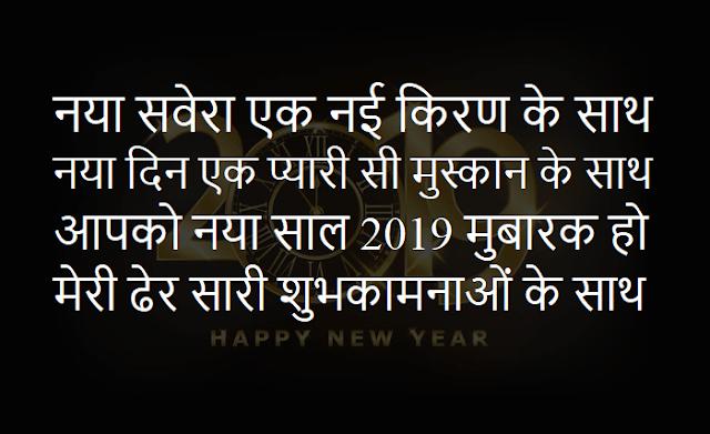 shayari for happy new year 2019 wishes
