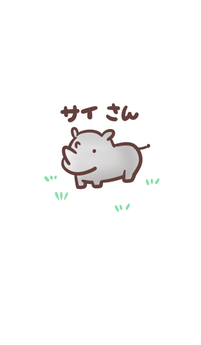 Simple rhinoceros theme.