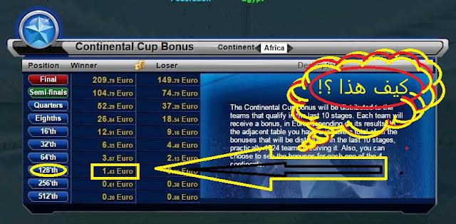 حل لغز كيفية حساب قيمة جائزة الفائز في الكؤووس GoalTycoon Cup Bouns Error