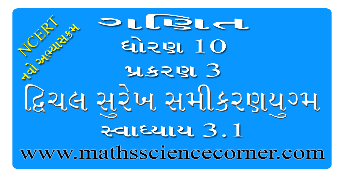 Maths Std 10 Swadhyay 3.1 Videos