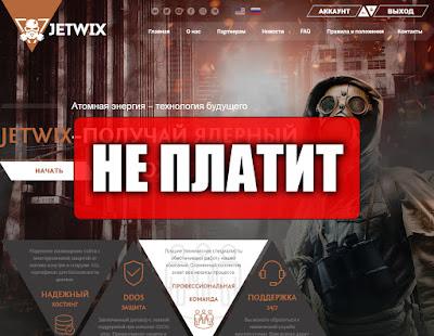 Скриншоты выплат с хайпа jetwix.com