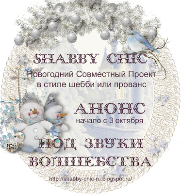 http://shabby-chic-ru.blogspot.ru/
