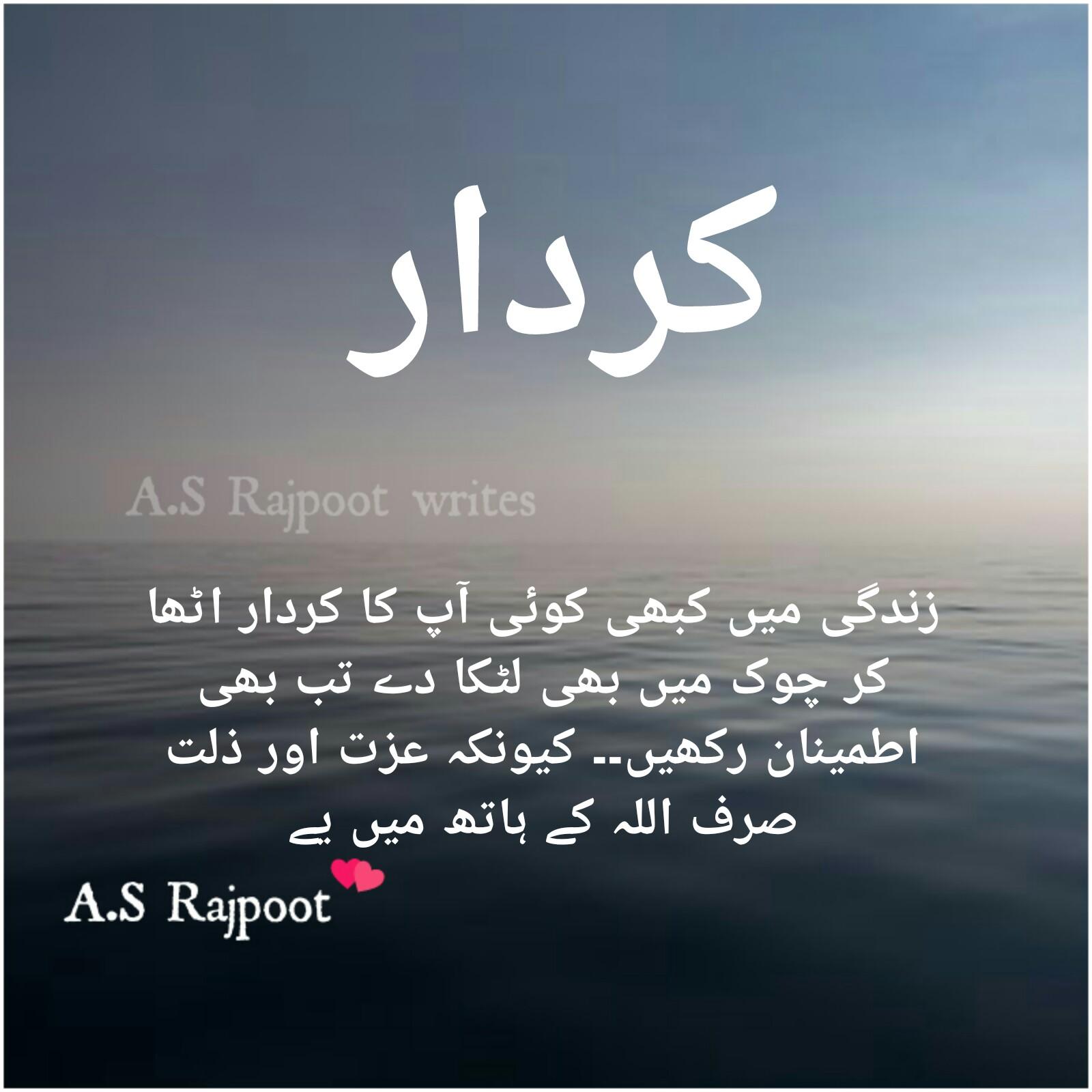 Zindagi Mein Kabhi Koi Apka Kardar Utha Ker    Urdu Poetry ...
