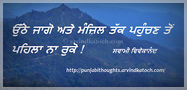 Goal, reach, wake up, Swami Vivekananda, Punjabi Thought, Quote