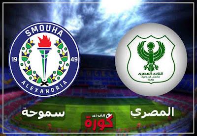 بث مباشر مشاهدة مباراة المصري وسموحة اليوم