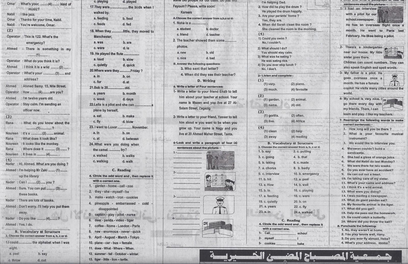 كلمة السر مراجعة ليلة الامتحان في اللغة الانجليزية للشهادة