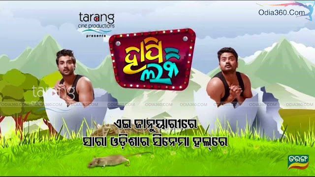 Happy Lucky Odia Movie Poster Wallpaper Download