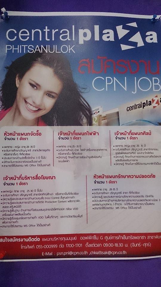 หางานพิษณุโลก