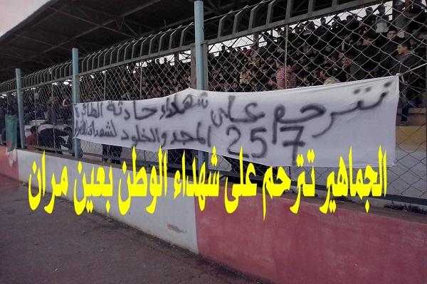 الجماهير تترحم على شهداء الوطن بعين مران
