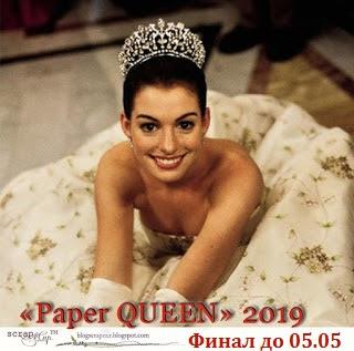 Paper Queen 2019