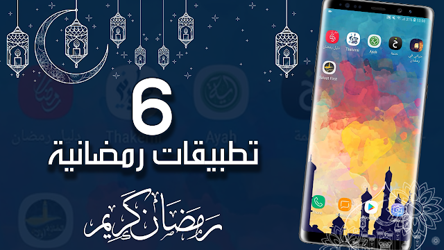 6 تطبيقات رمضانية سوف تفيدك في هذا الشهر الكريم في هاتفك الأندرويد أو الأيفون