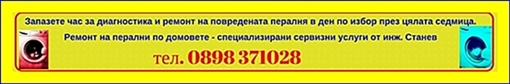 ремонт на перални, ремонт на перални в София, пералнята не центрофугира, пералнята не изхвърля водата, пералнята тече,