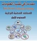 مقدمة في تقنية المعلومات PDF