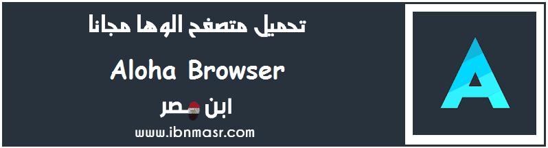 Download Aloha Browser For Computer