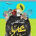 كتاب شكلها سافرت تأليف سها الفقي pdf