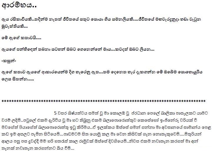 Sinhala Wal Katha Pdf: Athithaya Sihinayak Pamani