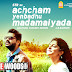 Acham Enbathu Madamaiyada 320Kbps A.R.Rahman Musical