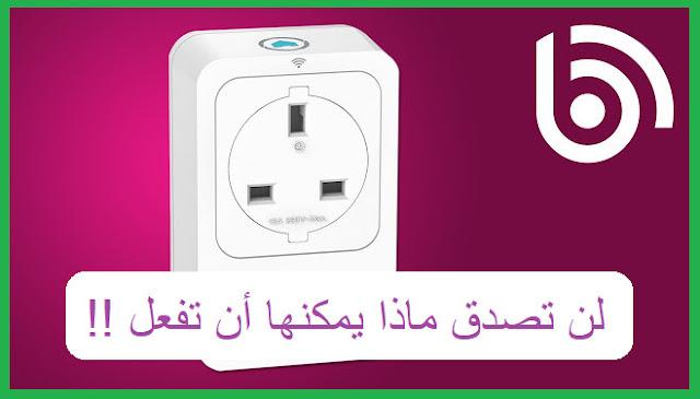 مقابس ذكية ومتطورة ليست فقط لتوصيل الكهرباء تقوم بأشياء لا تصدقها