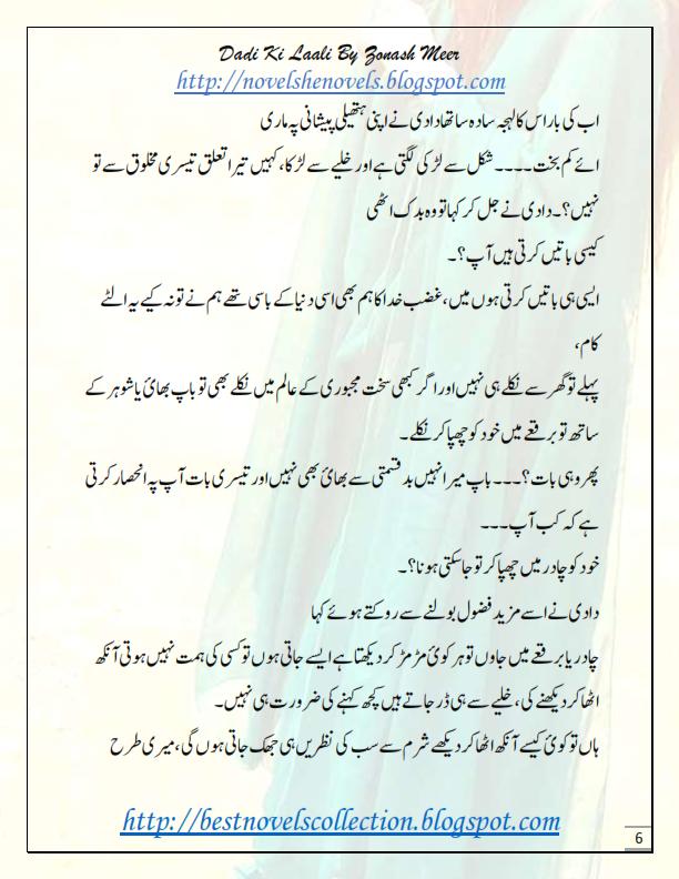 Dadi Ki Laali By Zonash Meer Urdu Novel Online | Kitab Library